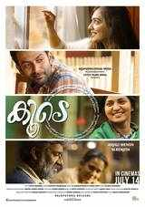 malayalam movie koode review and rating