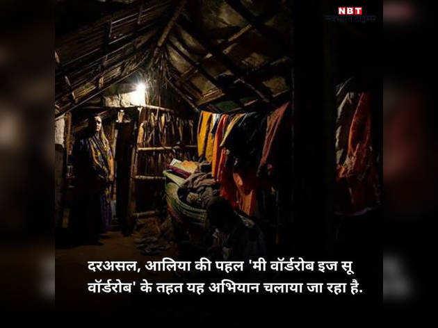 कर्नाटक के इस गांव को आलिया भट्ट ने किया रोशन...