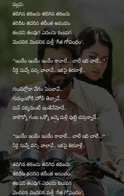 Inkem Inkem Kaavaale Song Lyrics: Geetha Govindam Movie Inkem Inkem