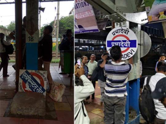 prabhadevi-station