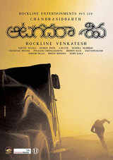 aatagadharaa siva telugu movie review rating