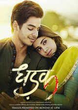 dhadak movie review in hindi
