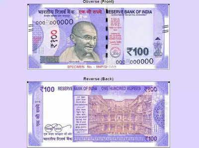 आ रहा है 100 रुपये का नया नोट