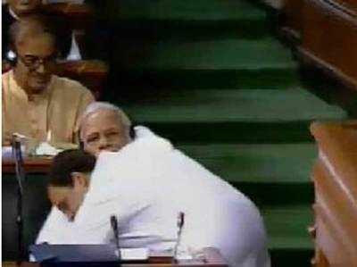 मोदी से गले मिलते राहुल गांधी।
