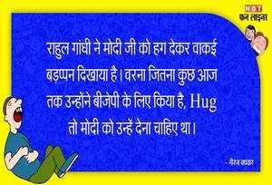 राहुल गांधी का HUG
