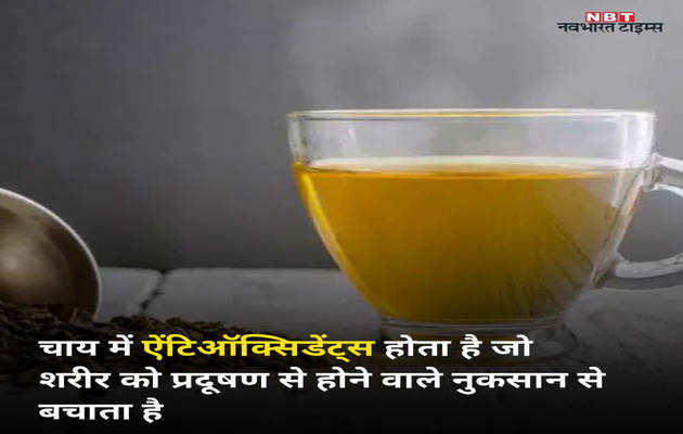 चाय पीने के ये फायदे जानते हैं आप?
