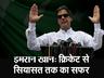 imran khan journey from cricket to politics