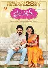 happy wedding telugu movie review rating