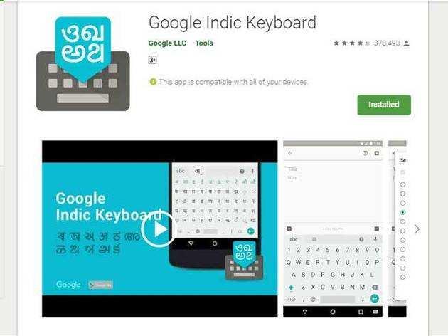 गूगल इंडिक कीबोर्ड