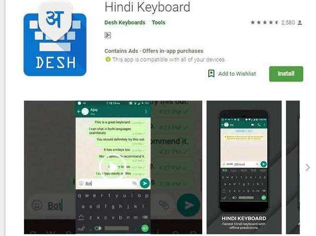 हिंदी कीबोर्ड (देश)