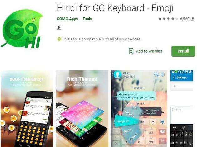 हिंदी फॉर गो कीबोर्ड-इमोजी