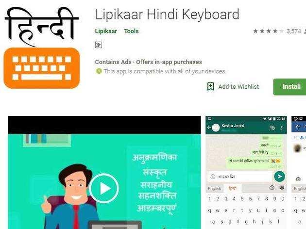 लिपिकार हिंदी कीबोर्ड
