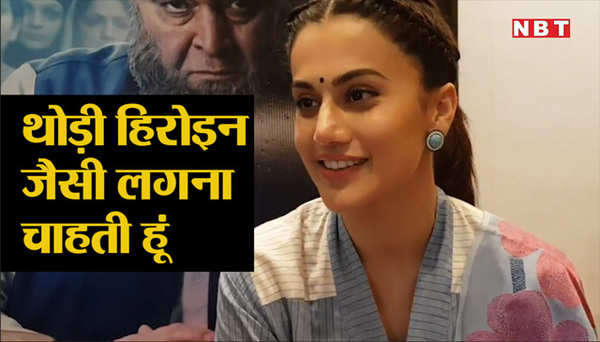 tapsee pannu on her new movie mulk says wants to look like a heroine