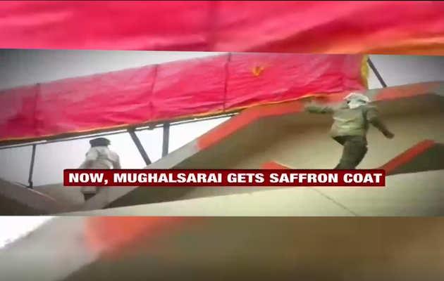 यूपी: नाम के बाद अब मुगलसराय रेलवे स्टेशन का बदला रंग, हुआ केसरिया