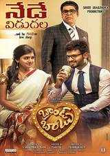 brand babu telugu movie review rating