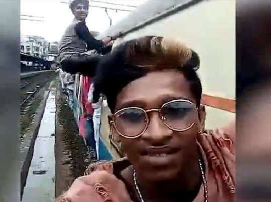 विडियो में ट्रेन से बाहर लटके दिख रहे थे लड़के।
