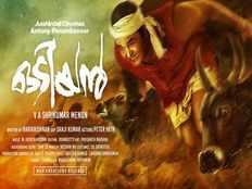 mohanlal movie odiyan new poster got viral