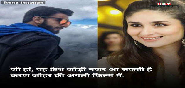 सारा के बाद अब रणवीर सिंह के साथ दिखेंगी करीना!
