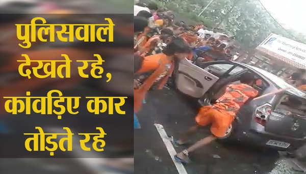 group of kanwariyas vandalise a car in delhi near moti nagar metro station
