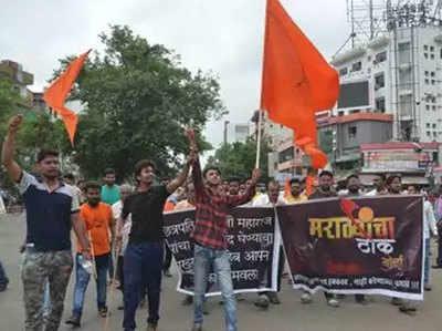 फाइल फोटो: मराठा बंद के दौरान प्रदर्शन करते लोग