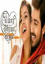 pyaar prema kaadhal movie review rating in tamil