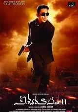 vishwaroopam 2 movie review rating in telugu