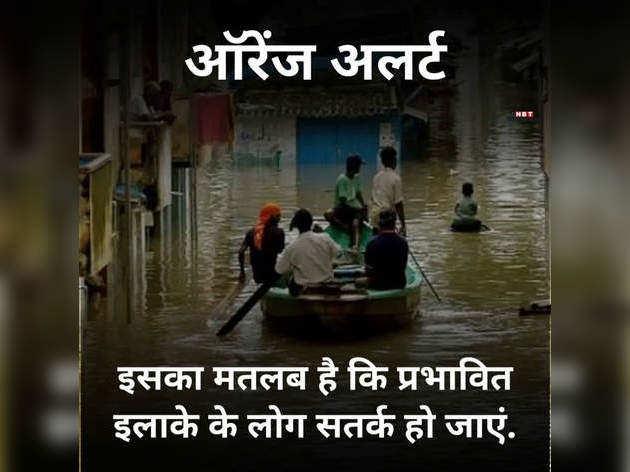 बाढ़: जानें, क्या होते हैं यलो, ऑरेंज और रेड अलर्ट