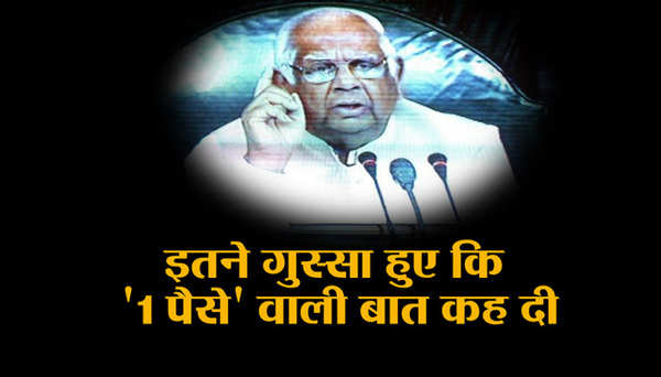 when somnath chatterjee said in parliament you dont deserve single paisa