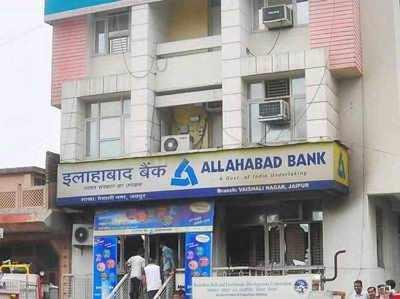 इलाहाबाद बैंक।