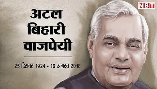 tribute to atal bihari vajpayee through his poem kaal ke kapaal par geet naya gata hoon