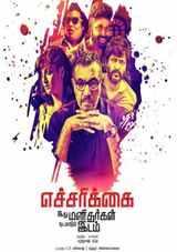echarikkai idhu manithargal nadamadum idam review rating in tamil
