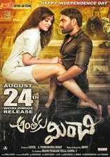 anthaku minchi telugu movie review and rating