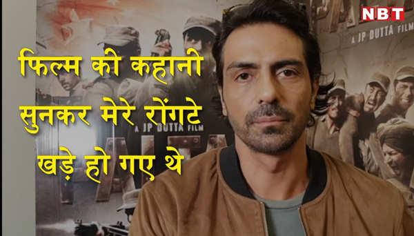 arjun rampal interview on his new movie paltan