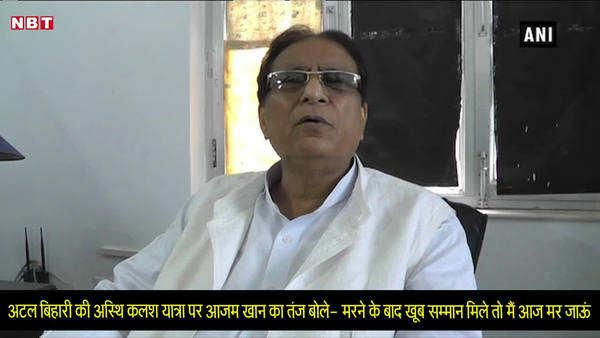 azam khan takes jibe at bjp over vajpayees asthi kalash yatra
