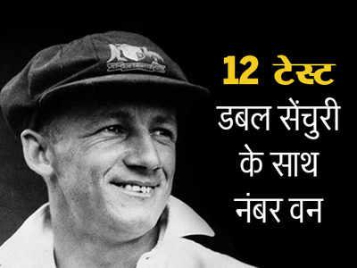 इसलिए क्रिकेट के 'डॉन' हैं ब्रैडमैन