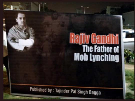 Mob Lynching: राजीव गांधी मॉब लिंचिंगचे जनक; दिल्लीत पोस्टर्स