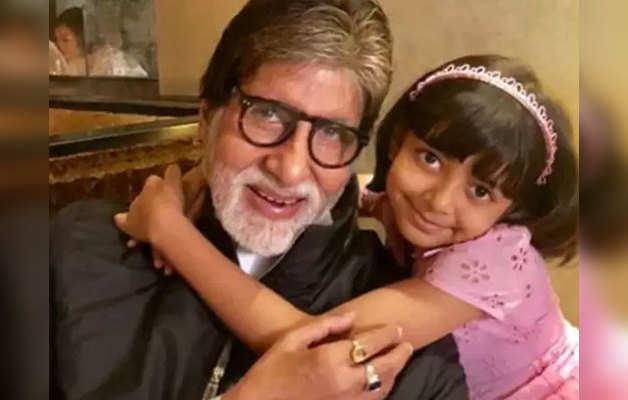 पोती आराध्या के साथ केबीसी खेलना चाहते हैं बिग बी