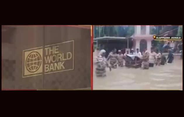 केरल बाढ़: वर्ल्ड बैंक से मदद मांगने की तैयारी में केरल सरकार