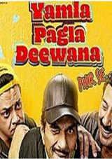 yamala pagla deewana phir se movie review in hindi