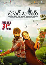 paper boy telugu movie review rating