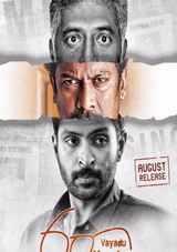 60 vayadhu maaniram movie review rating in tamil