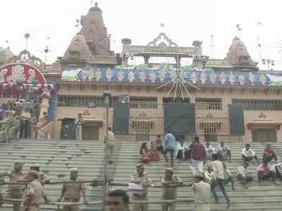 मथुरा के कृष्ण जन्मभूमि मंदिर में कड़ी सुरक्षा