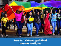 twists and turns against 150 year old ban on homosexuality