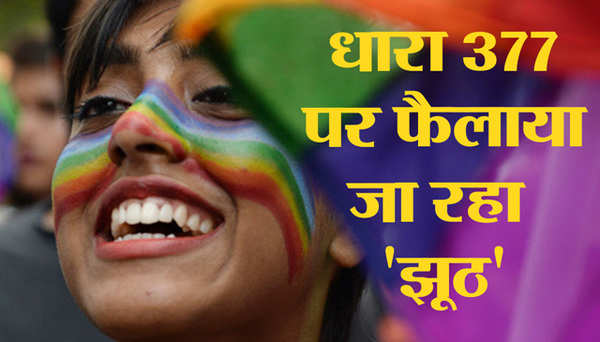 supreme court has not ended section 377