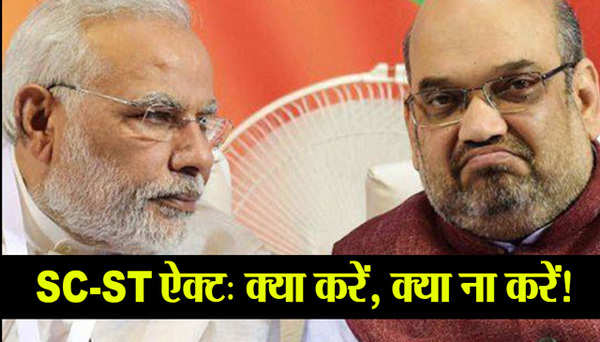 sc st act gives tension to bjp over upper caste resentment