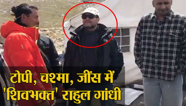 rahul gandhis first picture and video from kailash mansarovar yatra