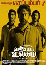 vanjagar ulagam movie review rating in tamil