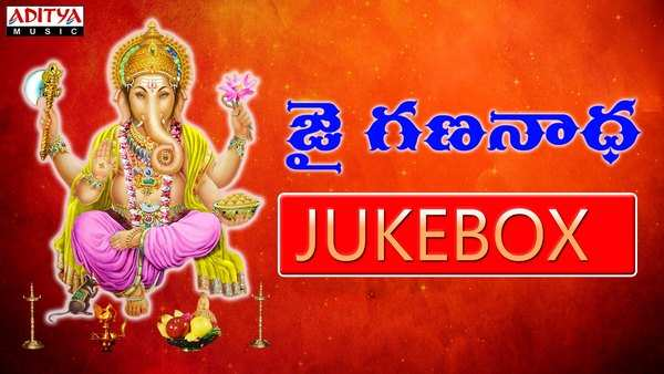 ganapathi special telugu song videos
