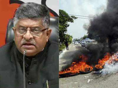 रविशंकर प्रसाद ने बताया क्यों बढ़े तेल के दाम