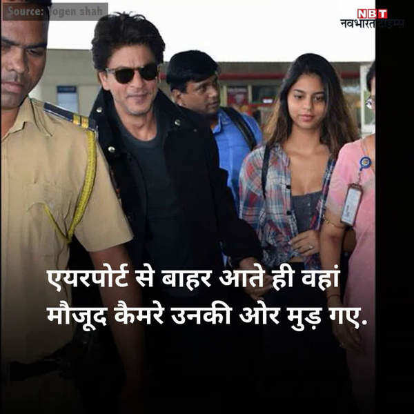 movie star shah rukh khan spotted with his daughter suhana khan at the mumbai airport